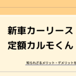 定額カルモくんの評判・メリット・デメリット